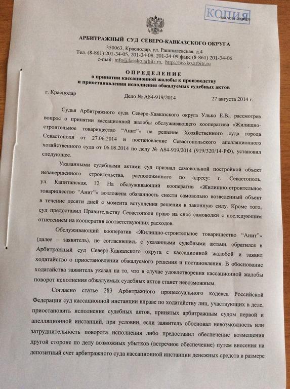 """""""Город Исполнение судебныйм приставом определения о повороте исполнения Ах"""